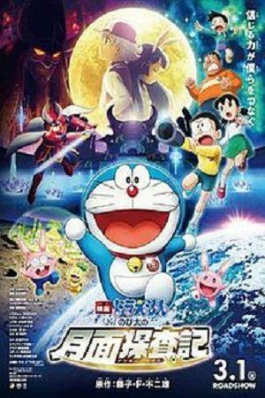 Doraemon: Nobitas Chronicle of the Moon Exploration