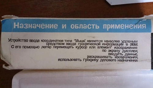 Mouse Soviet 2