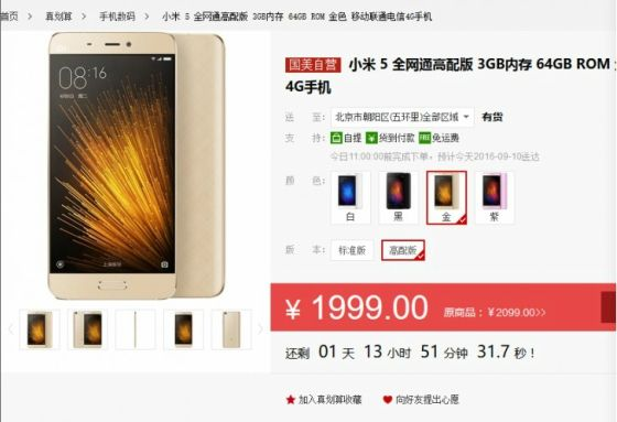 Xiaomi Mi 5 Extreme