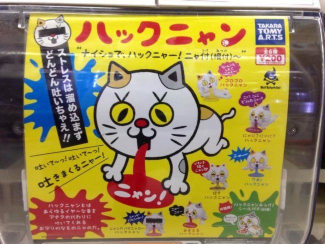 Mainan Paling Aneh Di Jepang 5