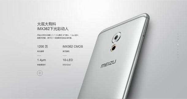 Meizu Pro 7 1
