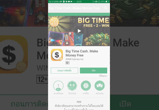 Aplikasi Android Penghasil Uang 8