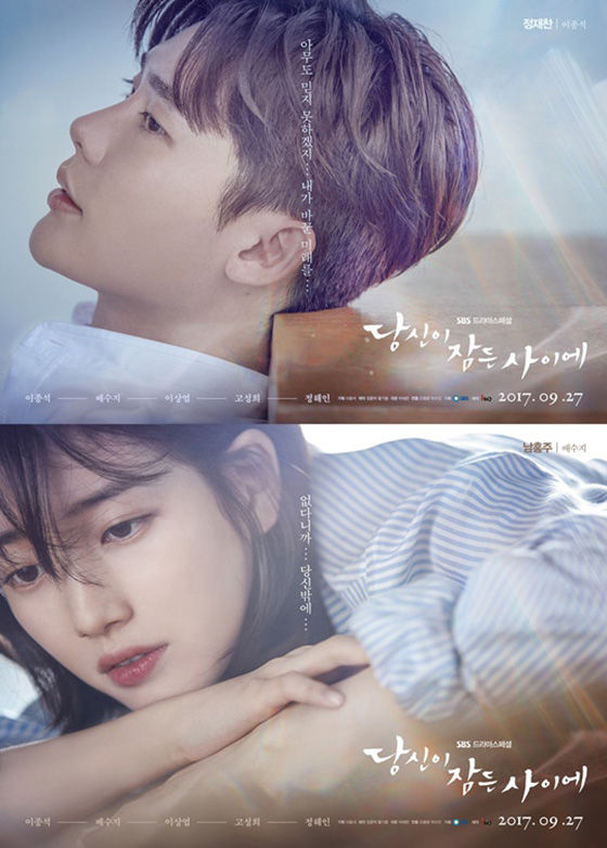 While You Were Sleeping Korean Drama 73324