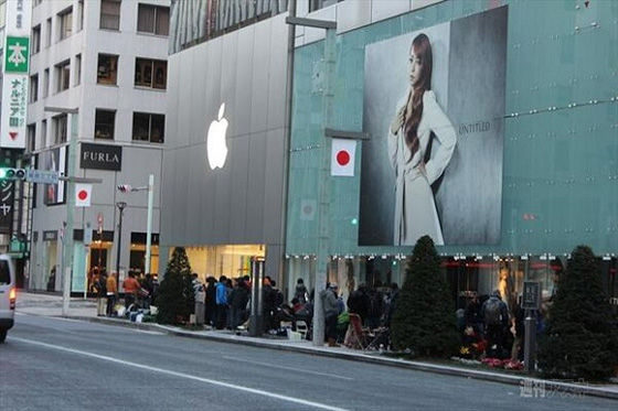 Apple Japan Cd4d1