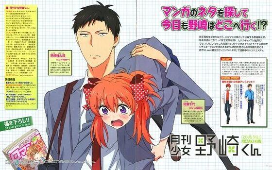 Gambar Anime Couple Keren Chiyo Sakura Umetarou Nozaki GSNK E5ade