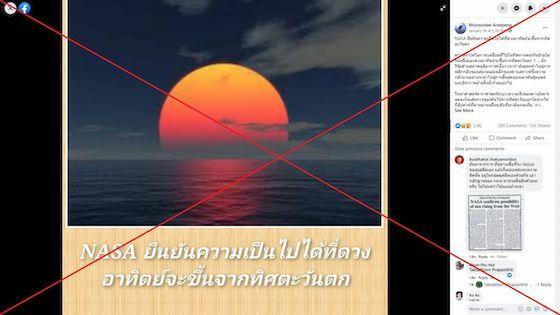 Hoax Matahari Terbit Dari Barat 0894f