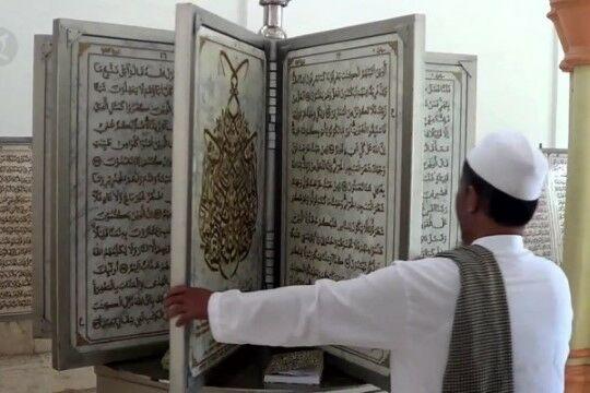 Al Quran Marmer 423aa