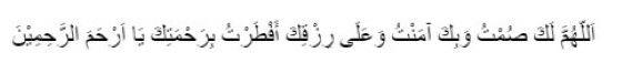 Doa Niat Puasa Ramadhan Sebulan 5fd61