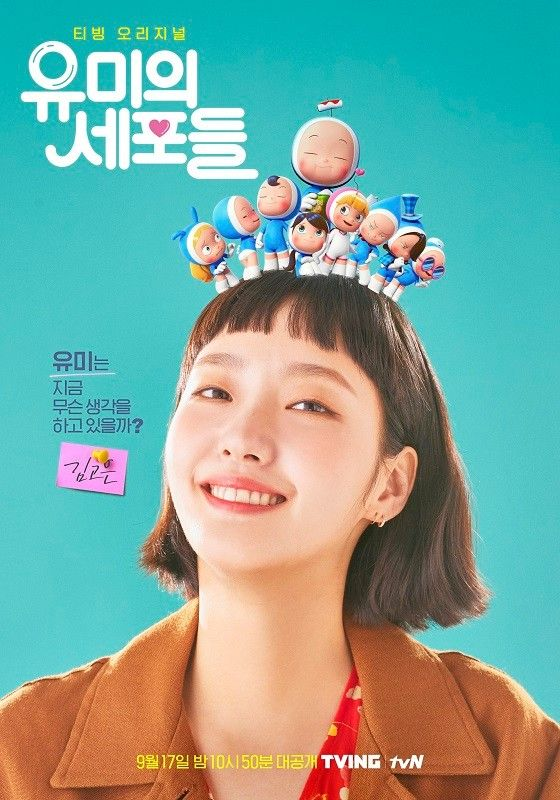 Kim Go Eun Ccd9a