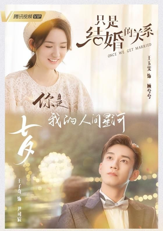 Once We Get Married Drama 3cf10