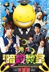 anime-live-action-18