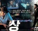 12 Film Action Korea Terbaik 2019|Serba Plot Twist!