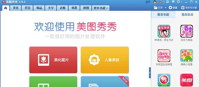 Cara Mengedit foto Menggunakan Xiu Xiu Meitu