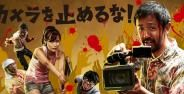 Review One Cut Of The Dead Banner 3d27f