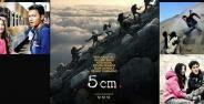 Nonton Dan Download Film 5 Cm Gratis 47339