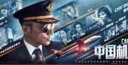 Nonton Film The Captain 2019 Pendaratan Darurat Paling Heroik Di Sejarah China C71b1