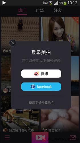Cara Mudah Menggunakan MeiPai Di Android 2