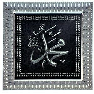 Kumpulan Dp Bbm Maulid Nabi Muhammad Saw 18
