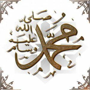 Kumpulan Dp Bbm Maulid Nabi Muhammad Saw 25