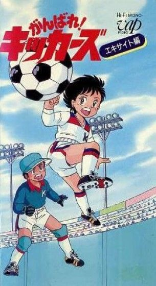 Judul Anime Sepak Bola Be279