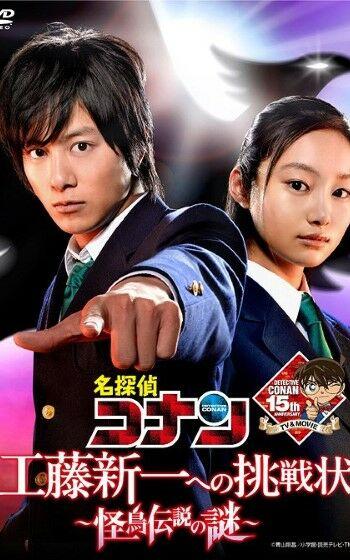 Detective Conan Meitantei Conan Live Action Ran Mouri Custom F23db