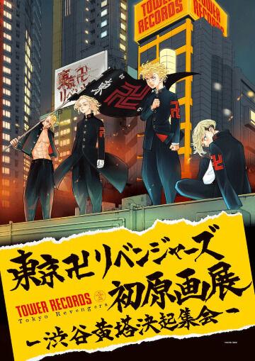 Tokyo Revengers Anime Episode 1 85cd6