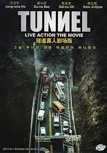 Tunnel Film D533d