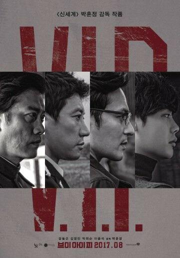 Nonton Film V I P Lee Jong Suk Sub Indo Cd554