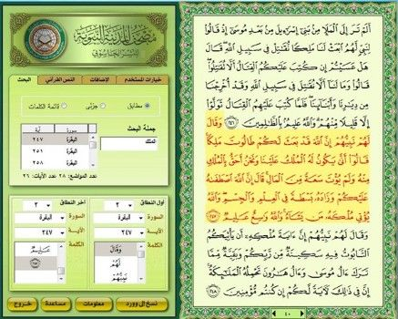 Download Apk Al Quran For Pc 1f335