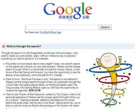 Google Teleport 2011 1249b