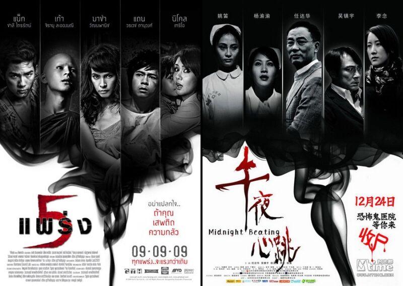 poster-film-china-yang-meniru-luar-negeri-16