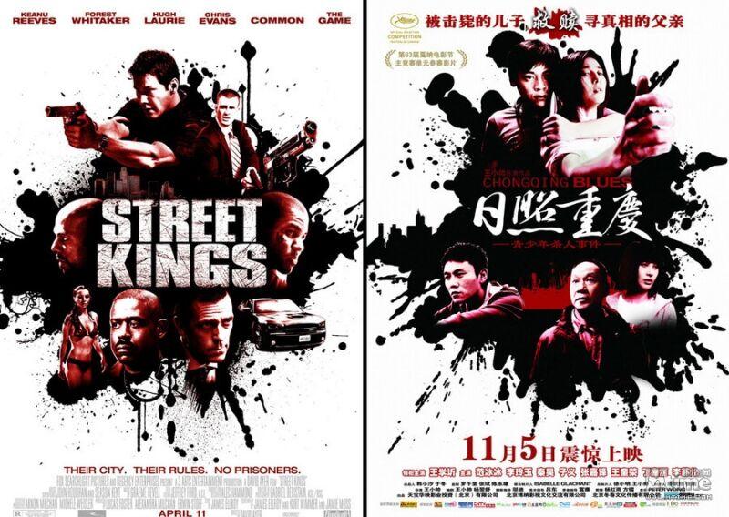 poster-film-china-yang-meniru-luar-negeri-17