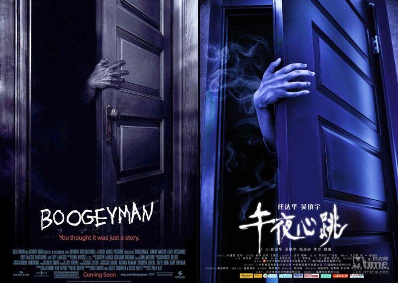 poster-film-china-yang-meniru-luar-negeri-19