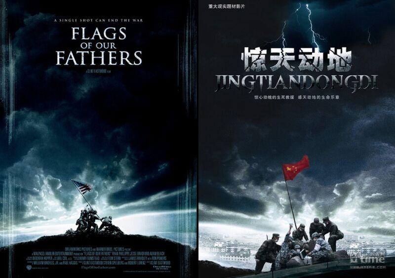 poster-film-china-yang-meniru-luar-negeri-20