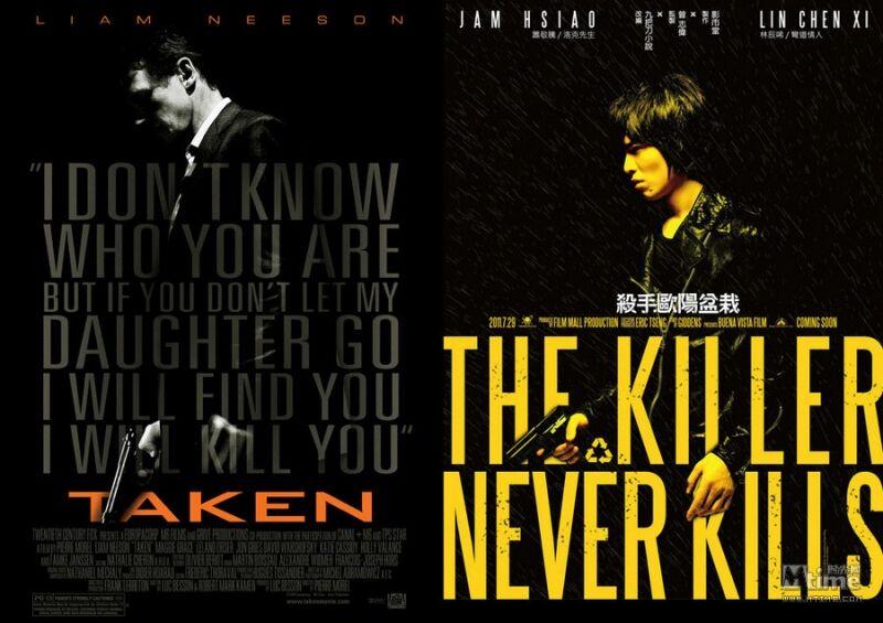 poster-film-china-yang-meniru-luar-negeri-23