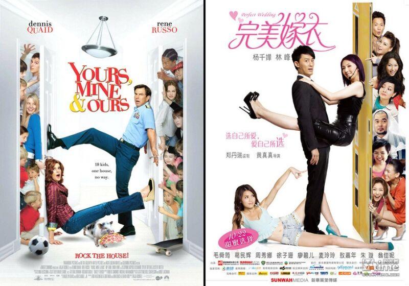 poster-film-china-yang-meniru-luar-negeri-24