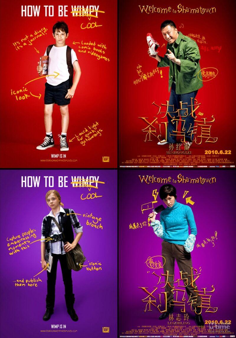 poster-film-china-yang-meniru-luar-negeri-25