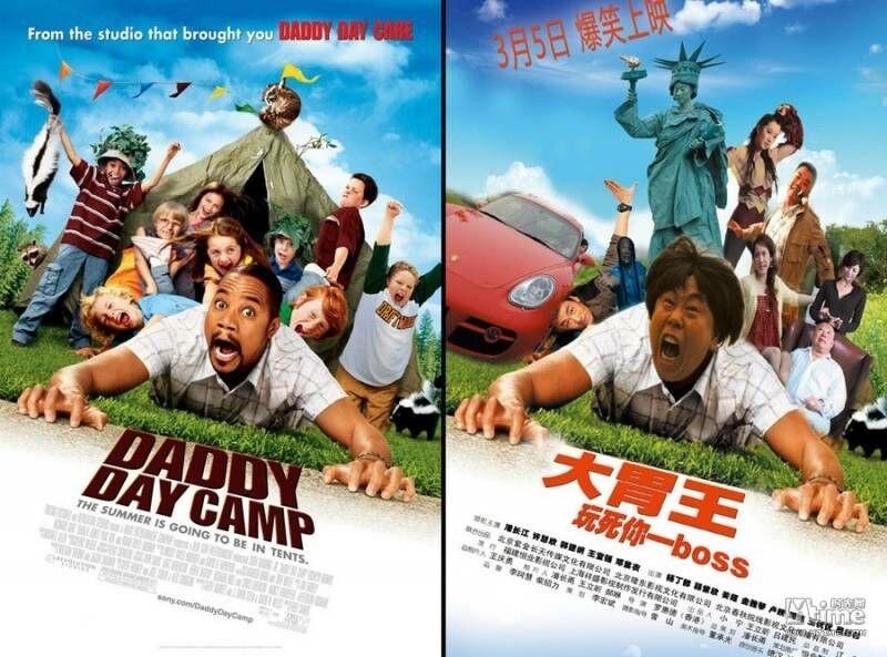 poster-film-china-yang-meniru-luar-negeri-5