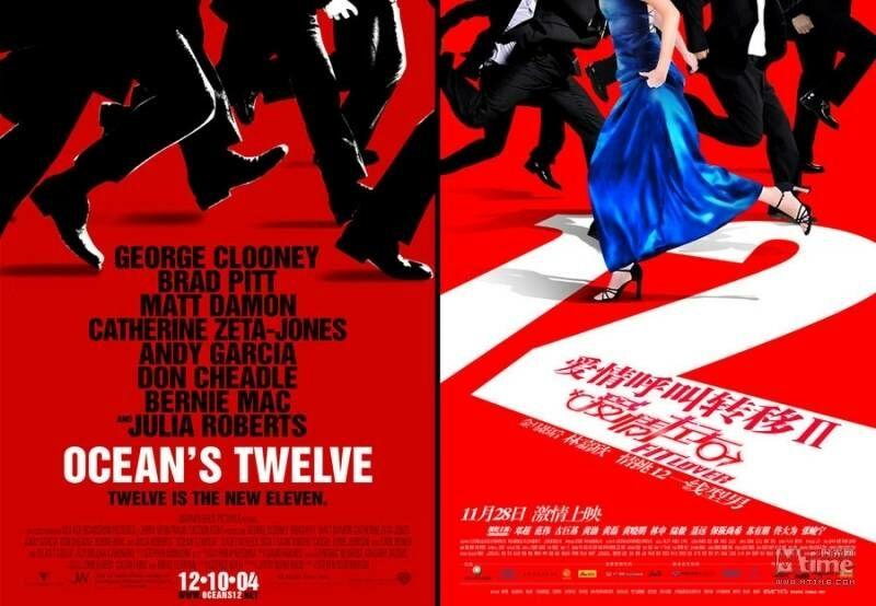 poster-film-china-yang-meniru-luar-negeri-6