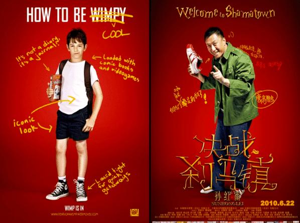 poster-film-china-yang-meniru-luar-negeri-7