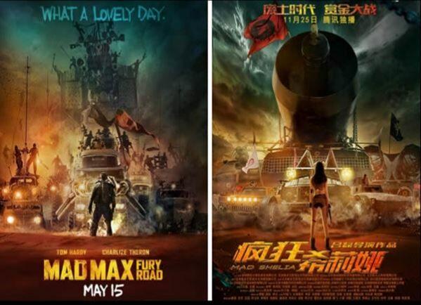 poster-film-china-yang-meniru-luar-negeri-9