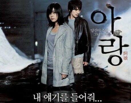 Film Arang 48e19