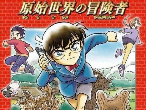 Komik Jepang Detective Conan Custom D7f0d