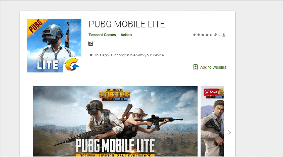 pubg-mobile-lite-vs-pubg-mobile-intro