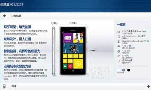 Nokia Lumia 925T