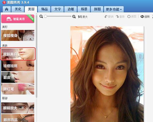 2 Cara Mudah Memutihkan Wajah Di Foto 2