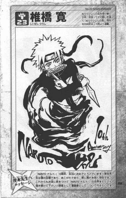 Hiroshi Shiibashi Nurarihyon No Mago