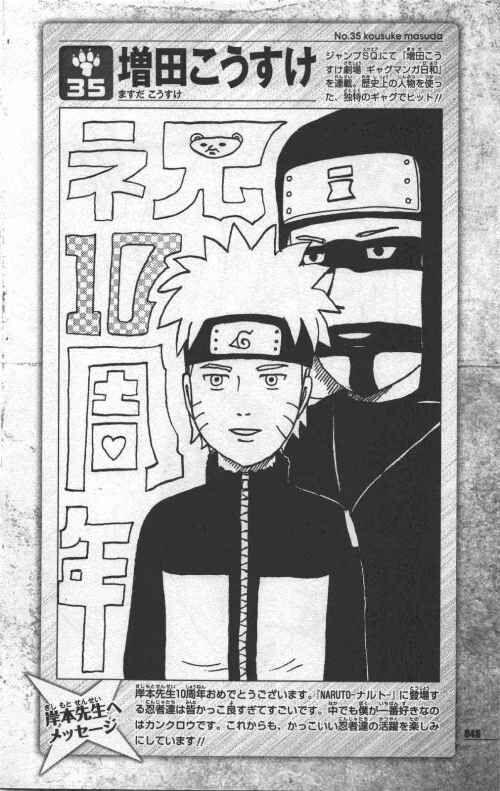 Kousuke Masuda Gyagu Manga Biyori