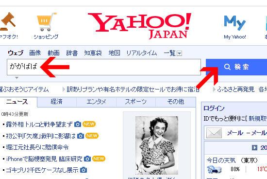 Yahoo Japan 2