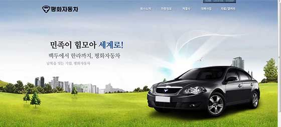 Pyeonghwa E45f5